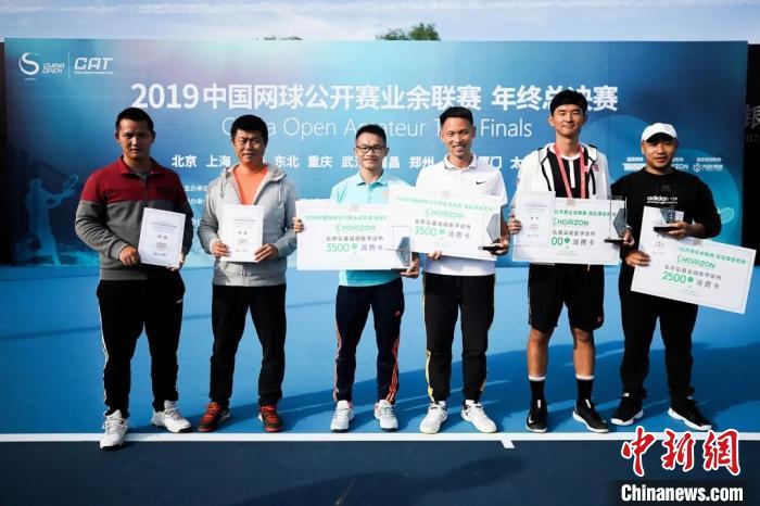 2020中网业余联赛启动 多项举措助力全民健身