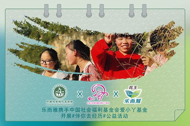 """联手中国社会福利基金会爱小丫基金开展""""伴你去经历""""公益活动"""